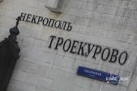 Прощание с политологом Игорем Малашенко на Троекуровском кладбище