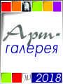 10-я юбилейная выставка-продажа«Арт-галереяКазань.2018» с 1-5 ноябряв ВЦ «Казанская ярмарка». 0+