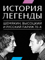 "Выставка ""История легенды.Шемякин и Высоцкий""До 31 марта 2019 года в арт-галерее ""БИЗОN""18+"