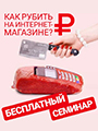 Федеральный семинар:«Интернет-магазин с нуля до мега-продаж» Айвазовского, 3А (Коворкинг GrowUP); 25.10.2018 18+