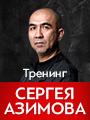 22-23 сентября, Казань. «Продажи. Переговоры» 16+