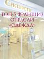 Продается готовый бизнес. Фирменный бутик дизайнерской детской одежды Choupette в Казани. 8-917-903-16-02