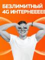 Тариф «БАТЫР» это безлимитный4G-интернет и огромный пакет 1000 минут в месяц на звонки всего за 9 руб./сутки!