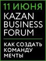 Скидка 1000 рублейНа KazanBusiness ForumТолько сегодняПромокод «Бизнес»
