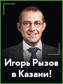 Игорь Рызовэксперт по переговорамна форуме в Казани!