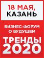 """Екатерина УколоваЕвгений ЧернякОлег Торбосови еще 3 спикерана форуме """"Тренды 2020""""16+"""
