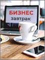 Приходи на бизнес-завтрак АПМ РФ,участвуй в розыгрыше и получи видео в подарок!16+