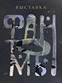 Салават на долларе идругие сюрпризы на выставке Ленара Ахметова в галерее БИЗОN.Вход свободный