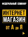 Федеральный семинар:«Интернет магазин от А до Я» Айвазовского, 3А (Коворкинг GrowUp); 25.10.2018 18+