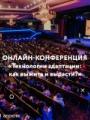 Онлайн-конференция для бизнеса-Технологии адаптации: как выжить и вырасти?18+