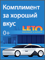 Комплимент за хороший вкус!Бесплатная поездка в LETO на Яндекс.Такси.Подробности потел.: 252-25-55