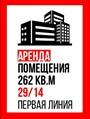Аренда в 29/14. 262 кв.м.,парковка,проходимость, близостьтранспортных узлов.+79172749400