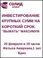 Регистрация на бесплатныйсеминарпо инвестициям18+