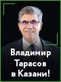 11 июня 2019 Kazan Business ForumЗабронируйте со скидкой!