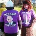 Отряды Путина