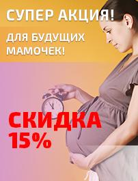8680d873e Спешите заключить договор на роды со скидкой 15% в роддоме «АВА-КАЗАНЬ»!