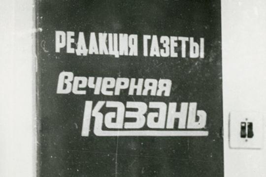 Больным для коллектива остается вопрос, что будет сбрендом «Вечерней Казани», которая всвое время для многих была «символом новой жизни страны»