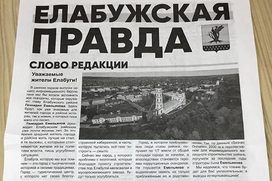 Коммунисты утверждают, что неимеют никакого отношения кбюллетеню «Елабужская правда», выпущенному под флагом КПРФ