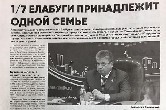 Чья «Правда»? Коммунисты Елабуги призывают следком покарать пиарщиков