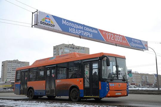 «Ксожалению, унас нет возможности организовать работу общественного транспорта дополуночи. Это финансовые возможности муниципалитета»