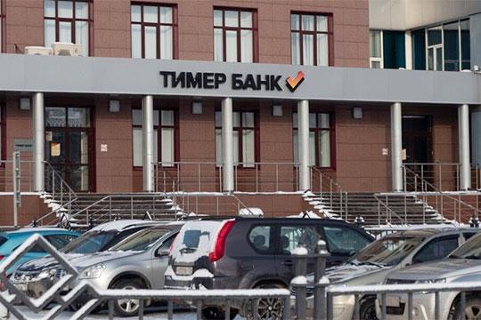 Несмотря на то, что «Тимербанку» уже не первый год находится под надежным крылом «Ростеха», ему не удается выйти на стабильную прибыль