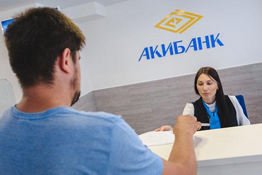 Самый крупный пассив Акибанка, вклады физлиц, год к году увеличился на 10% до 13,6 млрд рублей