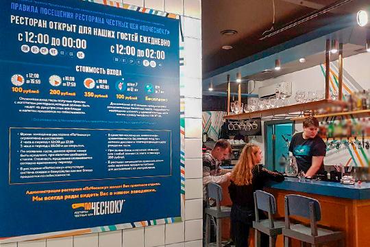 Цена входа — от 100 до 350 рублей в зависимости от времени суток, а продолжительность вашего сидения в ресторане ограничено 2-3 часами, хотите гулять дольше — платите дополнительно