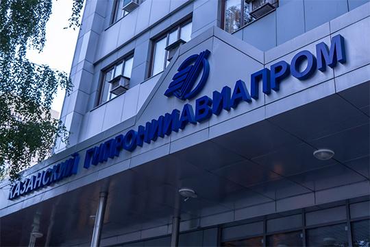 АО«Казанский Гипронииавиапром» специализируется на работе на оборонку, но в его портфеле также проектирование и строительство ряда знаковых объектов встолице РТиреспублике