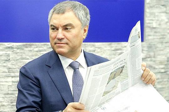На 17 июля запланировано появление в «Парламентской газете» статьи Вячеслава Володина, посвященного Конституции РФ