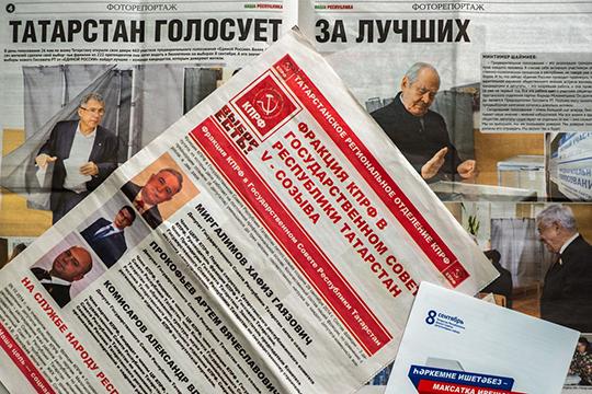 Впреддверии избирательной кампании, татарстанские коммунистывыпустили свою газету тиражом в10 тысяч экземпляров