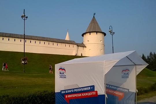 Встолице РТможно увидеть агитпалатки ЕР, одна так прямо под Кремлем