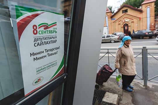 Довыборов 8сентября всего месяц, ноощущение, что агиткомпания вТатарстане еще нанизком старте. Заисключением «Единой России»