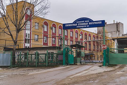 Этот год для Казанского завода силикатных стеновых материалов прошел под знаком изменений в составе менеджмента и совладельцев и последовавшего за этим внутрикорпоративного конфликта