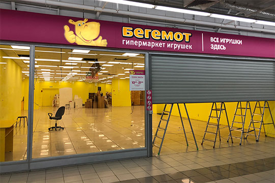 Гипермаркет игрушек идетских товаров «Бегемот» вконце октября покинул рынок Казани, атакже ряда российских городов