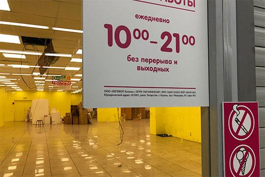 Магазин вказанском XLсейчас пустует. Пооценке экспертов покоммерческой недвижимости, его площадь составляла порядка 500 кв.м.