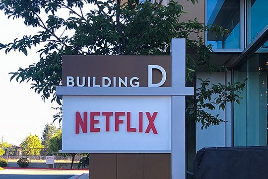 Штаб-квартира Netflix