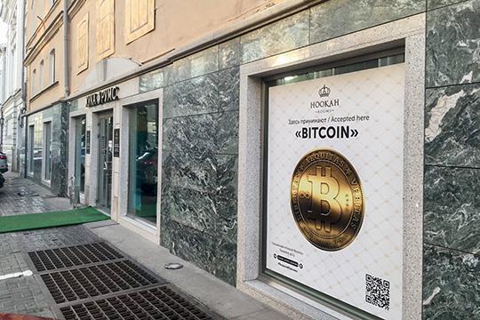 Кальянная Hookah Rooms, которая вавгусте 2017 года первой вКазани объявила, что принимает биткоины,— один изсимволов эпохи криптовалютного бума вТатарстане