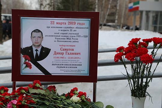 Мощный общественный резонанс вызывало убийство полицейского Динара Саматова вНижнекамске.Его зарезал 19-летний студент, невидящий вжизни перспектив иувлекавшийся агрессивными онлайн-играми
