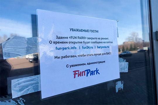 Сейчас входы в здание Fun Park опечатаны красной лентой, на дверях висят таблички, что оно закрыто на ремонт