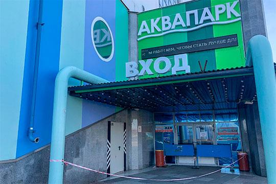 Со 2 апреля развлекательный комплекс Fun Park на ул. Гафури в Казани по решению Верховного суда РТ и настоянию прокуратуры республики вынужден был приостановить эксплуатацию здания
