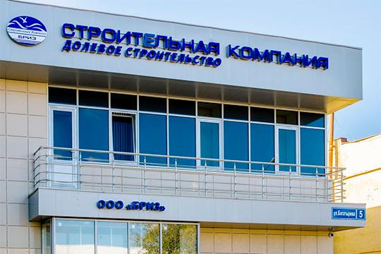 Новый подрядчик — компания СК «Бриз» известна своей деятельностью на ниве спасения обманутых дольщиков