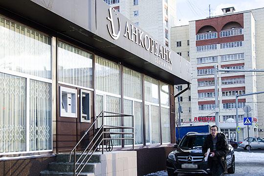 АСВвыставило напродажу здание «Анкор Банка», расположенноенаулице Братьев Касимовых