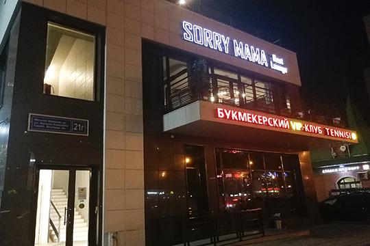 РасположениеSorry Mamaв спальном районе дает главный плюс — достаточное количество парковочных мест