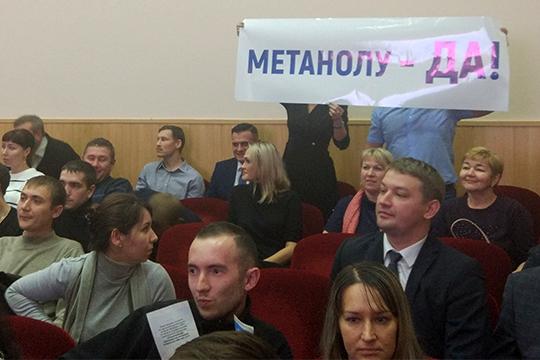 Когда все закончилось, напоследних рядах люди растянули плакат: «Метанолу— да!»