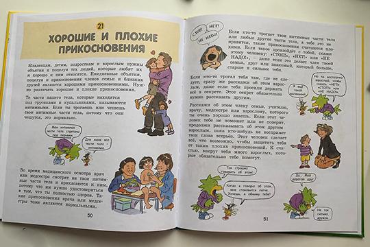 «Ребенок должен знать, что если оннезахочет, никто неможет кнему прикоснутся. Янехочу чтобы мои дети столкнулись спедофилами иприставаниями»