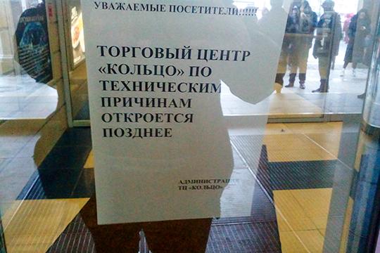 Сотрудники полиции и муниципальной службы охраны, сообщали подошедшим, что торговый центр на время закрыт. Их слова подтверждало объявление, наклеенное изнутри на стеклянную дверь