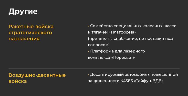 Что Татарстан производит для РВСН и ВДВ