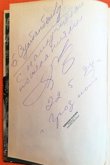 Напамять отех днях уменя осталась подаренная имего книга савтографом. Это был май 1994 года