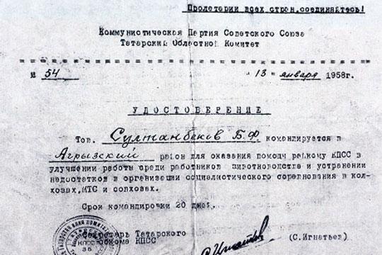 Удостоверение от Игнатьева