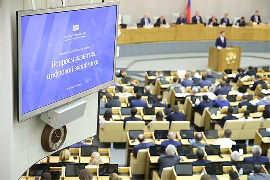 Накануне в Госдуме на парламентских слушаниях обсуждали развитие цифровой экономики